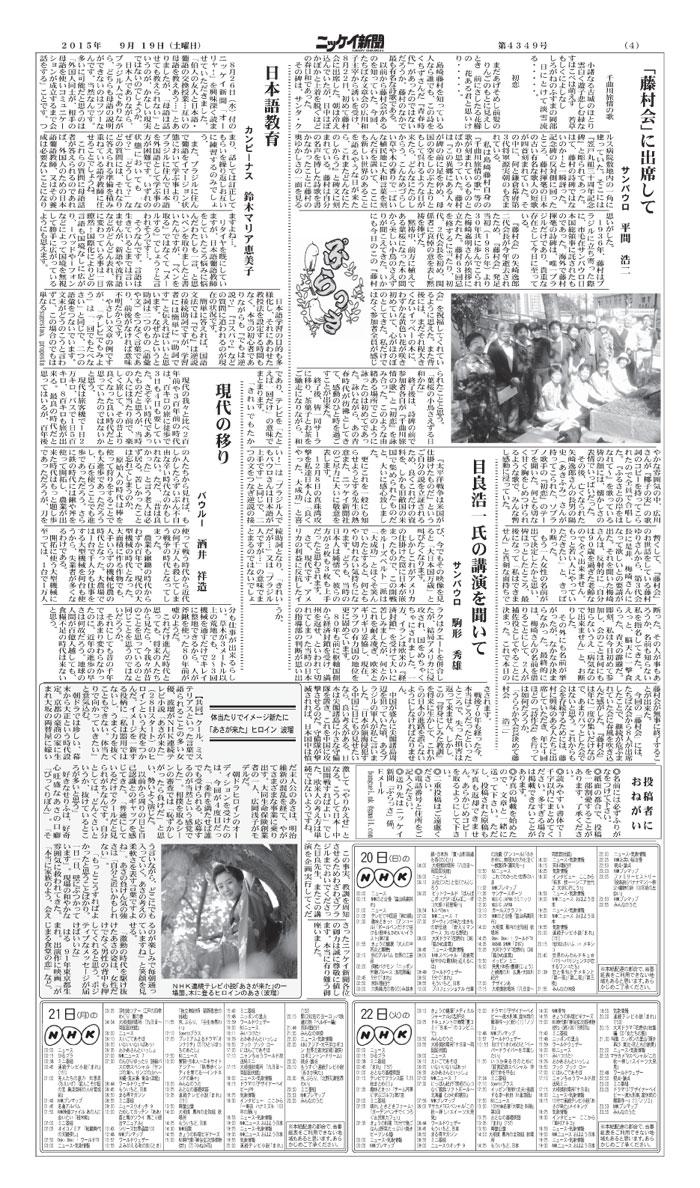 9-19-15-読者投稿