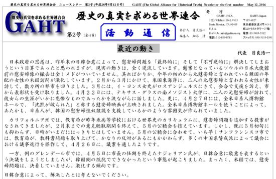 ニュースレター2号
