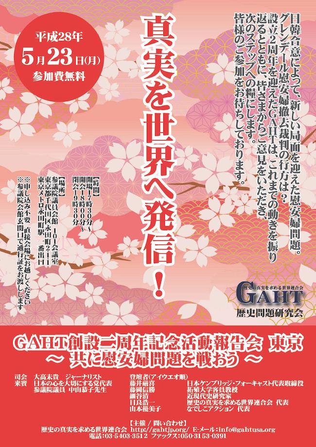 東京版flyer