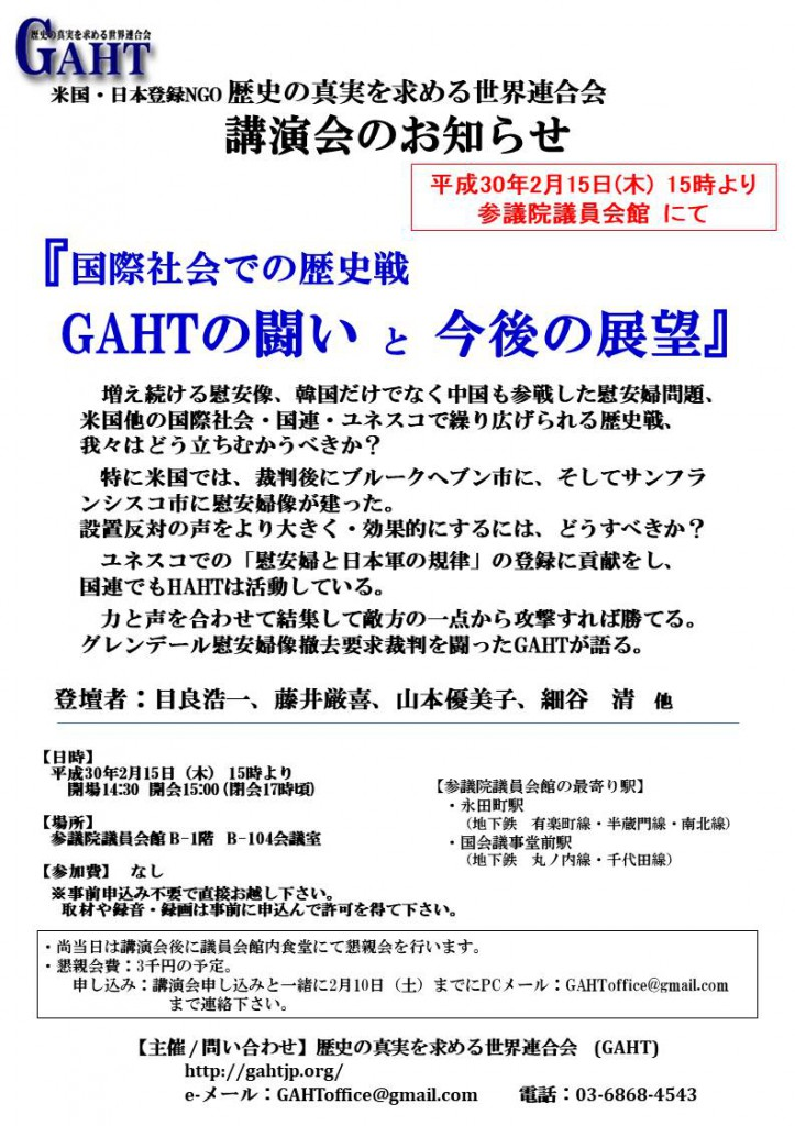 2月15日講演会案内R4(正式)